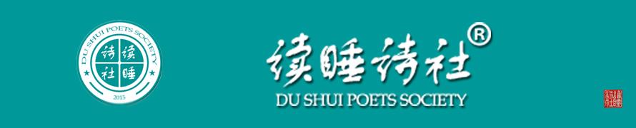 诗人•王新火