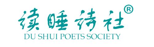 <a href='http://www.dushui.ren/huiyuan/xingfeixing/' target='_blank'><u>星非星</u></a>读<a href='http://www.dushui.ren/shige/jd/hsc/' target='_blank'><u>中华好诗词</u></a>精选第5期