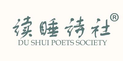 《读睡诗选》第1195期精选现代诗歌